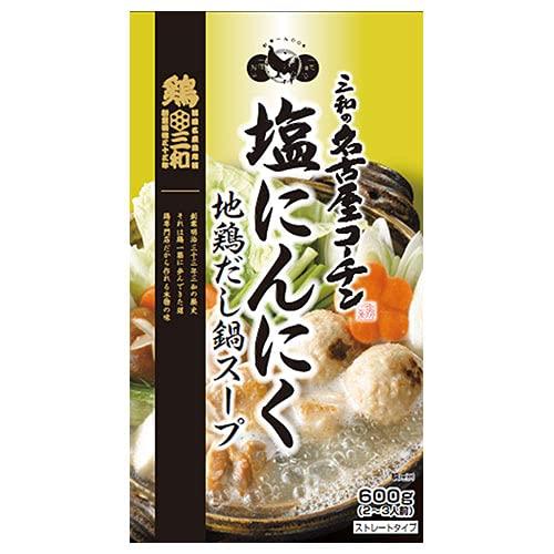 さんわコーポレーション 三和の名古屋コーチン 塩にんにく 地鶏だし鍋スープ 600g×10袋入