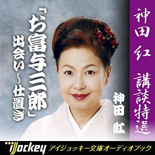 『神田 紅 講談特選 「お富与三郎」出会い~仕置き』のカバーアート