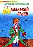 Le Petit Prince - Edition en langue russe - ACT - 01/02/2004