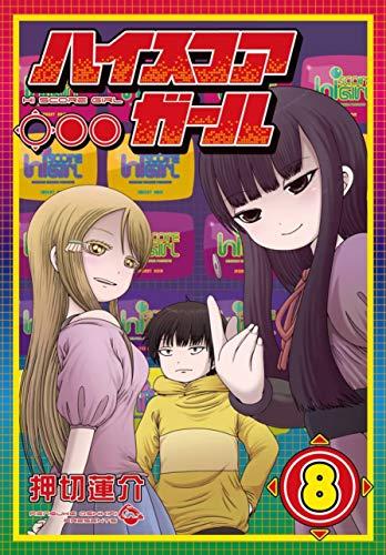 Hi Score Girl 08 (English Edition)
