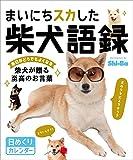 カレンダー まいにちスカした柴犬語録 ([実用品])