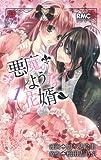 悪魔のような花婿 1 (りぼんマスコットコミックス)