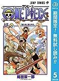 ONE PIECE モノクロ版【期間限定無料】 5 (ジャンプコミックスDIGITAL)