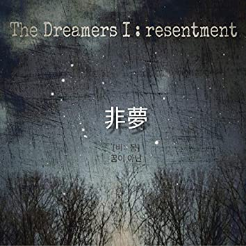 The Dreamers I : resentment - 비몽