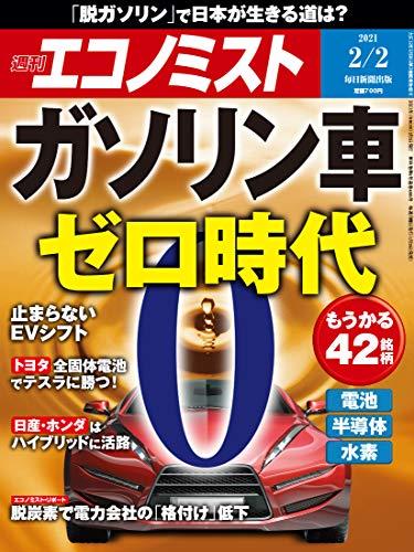 週刊エコノミスト 2021年 2/2号