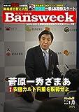 Bansweek(バンズウィーク日本版)2020年1月1日第5号 Kindle版: 菅原一秀ざまあ 安倍カルト政権を粉砕せよ やや日増刊