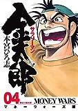 サラリーマン金太郎(マネーウォーズ編) 4 (ヤングジャンプコミックス)