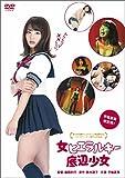 女ヒエラルキー底辺少女[DVD]