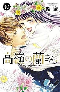 高嶺の蘭さん(10) (別冊フレンドコミックス)
