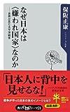 なぜ日本は〈嫌われ国家〉なのか 世界が見た太平洋戦争 (角川oneテーマ21)
