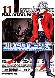 フルメタル・パニック!シグマ(11) (ドラゴンコミックスエイジ)