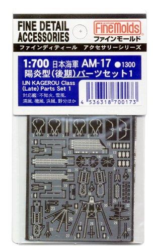 ファインモールド 1/700 艦船用アクセサリー 日本海軍 陽炎型パーツセット1 後期 プラモデル用パーツ AM17