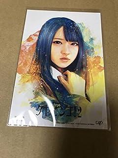 菅井友香 欅坂46 ケヤビンゴ 2 両面 ポストカード DVD Blu-ray ブルーレイ BOX 封入 特典 KEYABINGO 2