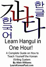 Learn Hangul in One Hour: A Complete Course on How to Teach Yourself the Korean Writing System