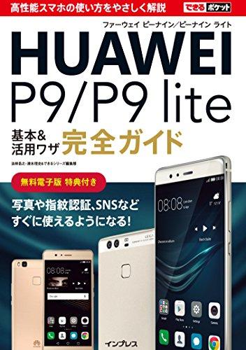 できるポケットHUAWEI P9/P9 lite 基本&活用ワザ完全ガイド できるポケットシリーズ
