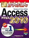 今すぐ使えるかんたん Access 2010