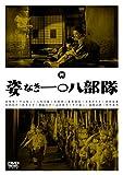 姿なき一〇八部隊[DVD]