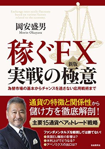 新版稼ぐFX実戦の極意 (基本から応用まで通貨の特徴と関係性から儲け方を徹底解剖!)