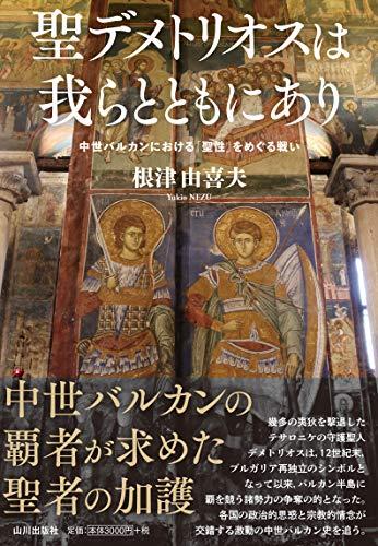 聖デメトリオスは我らとともにあり: 中世バルカンにおける「聖性」をめぐる戦い