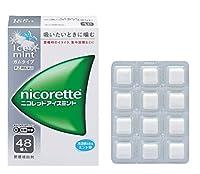 【指定第2類医薬品】ニコレットアイスミント 48個 ※セルフメディケーション税制対象商品