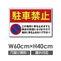激安看板 駐車禁止W600mm×H400mm 3mmアルミ複合板 看板 駐車場看板 駐車禁止看板 駐車厳禁 パネル看板 プレート看板 car-307