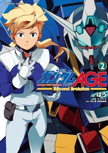 機動戦士ガンダムAGE -Second Evolution-(2) (角川コミックス・エース)