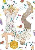 キッスインブルーヘブン 分冊版(5) (ハニーミルクコミックス)