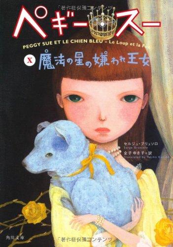 ペギー・スー x 魔法の星の嫌われ王女 (角川文庫)の詳細を見る