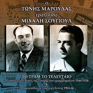 O Tonis Maroudas Tragouda Mihali Sougioul - To Tram to Telefteo & Alles Epitihies