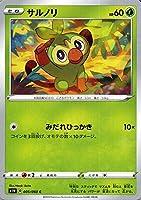 ポケモンカードゲーム剣盾 s1W ソード サルノリ C ポケカ ソード&シールド 草 たねポケモン