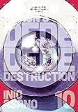 Dead Dead Demon s Dededede Destruction, Vol. 10 (10)