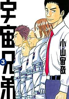 [小山宙哉]の宇宙兄弟(3) (モーニングコミックス)