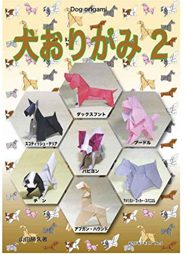 Dog Origami 2 Origami text (Japanese Edition)
