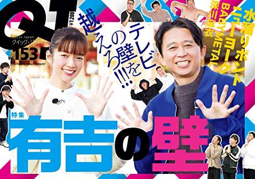 クイック・ジャパン153