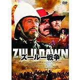 ズールー戦争[DVD]