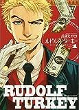 ルドルフ・ターキー 1巻 (ビームコミックス)