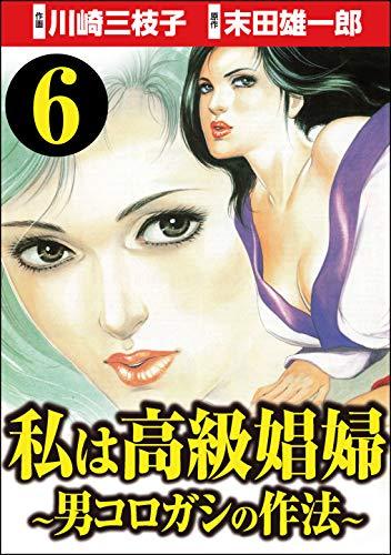 私は高級娼婦 ~男コロガシの作法~(分冊版) 【第6話】 (comic RiSky(リスキー))