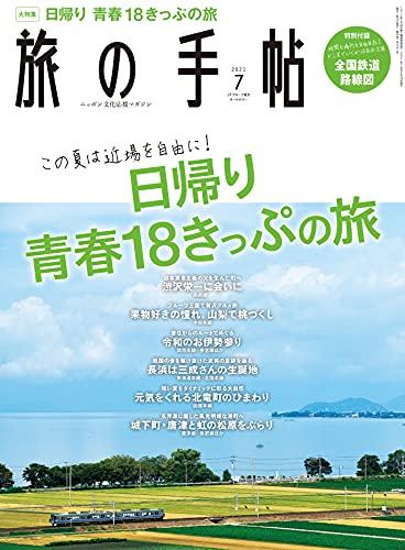 [雑誌] 旅の手帖 2021年07月号.rar