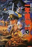 機動戦士ガンダム一年戦争全史 U.C.0079-0080「下」