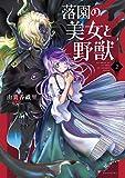 落園の美女と野獣(2) (パルシィコミックス)