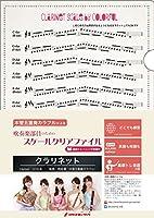 吹奏楽部員のためのスケールクリアファイル 基礎トレーニング楽譜付【クラリネット】CFA4