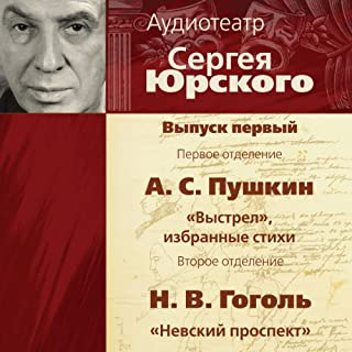Audioteatr Sergeja Jurskogo 1                   By:                                                                                                                                 Nikolaj Gogol,                                                                                        Aleksandr Pushkin,                                                                                        Cdcom Publishing                               Narrated by:                                                                                                                                 Sergej Jurski                      Length: 1 hr and 48 mins     2 ratings     Overall 3.5