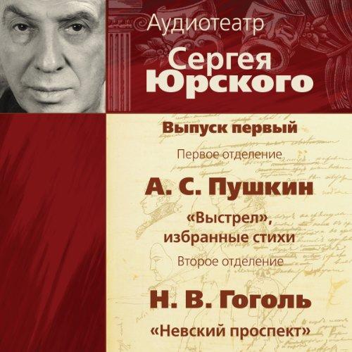 Audioteatr Sergeja Jurskogo 1 audiobook cover art