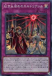 遊戯王 DBSS-JP031 紅き血染めのエルドリクシル (日本語版 スーパーレア) シークレット・スレイヤーズ