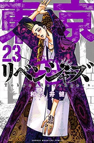 東京卍リベンジャーズ(23) (講談社コミックス)の詳細を見る