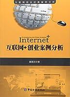 互联网+创业案例分析