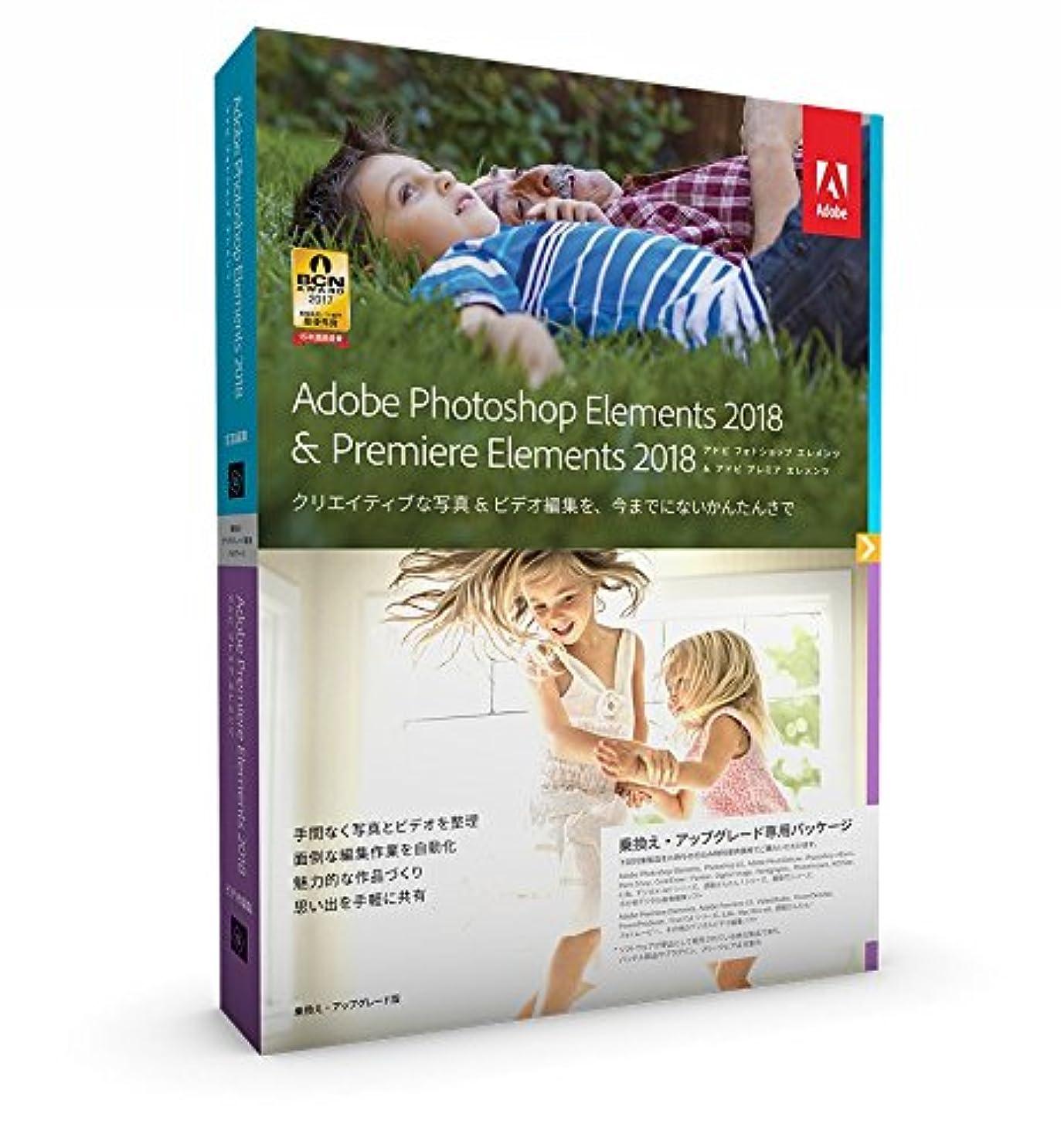 形謝罪啓発する【旧製品】Adobe Photoshop Elements 2018 & Premiere Elements 2018 日本語版 乗換え?アップグレード版 Windows/Macintosh版
