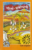 Gita Prabodhani Book Code (1562)
