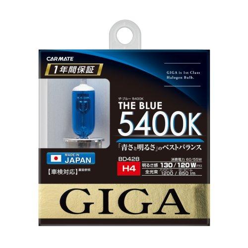 カーメイト 車用 ハロゲン ヘッドライト GIGA ザ・ブルー H4 5400K 1200/850lm BD428