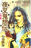 夜叉鬼想伝 第1巻 (あすかコミックス)